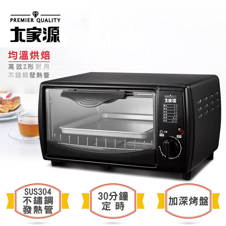 大家源 9L 電烤箱