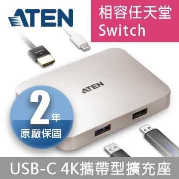 ATEN USB-C 4K攜帶型充電擴充基座