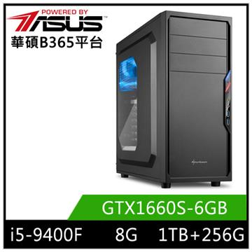 PBA華碩平台[異谷風神]桌上型電腦(I5-9400F/B365/8GD4/GTX1660S/256GB+1TB)