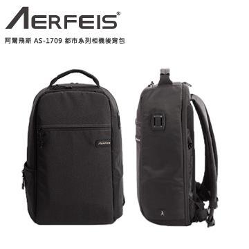 AERFEIS 簡約系列相機後背包 AS-1709