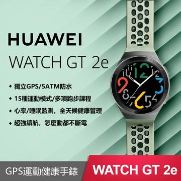 (福利品)華為HUAWEI Watch GT2e 46mm智慧手錶 薄荷綠