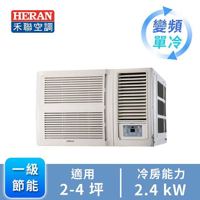 HERAN R32 窗型變頻單冷空調 HW-GL23B