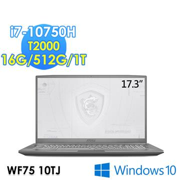 微星msi WF75 繪圖筆電(i7-10750H/16G/512G+1T/T2000-4G/Win10Pro)