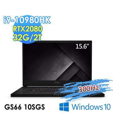 微星msi GS66 10SGS-012TW 電競筆電 15.6吋 (i9-10980HK/32G/2T SSD/RTX2080-8G/Win10Pro)