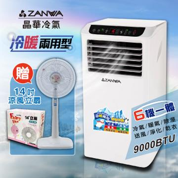ZANWA晶華 多功能移動式空調含14吋涼風立扇 ZW-D127CH+LF-0146