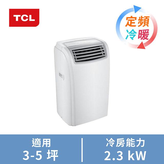TCL移動式空調(8000BTU)