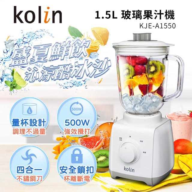 歌林Kolin 1.5L 玻璃果汁機