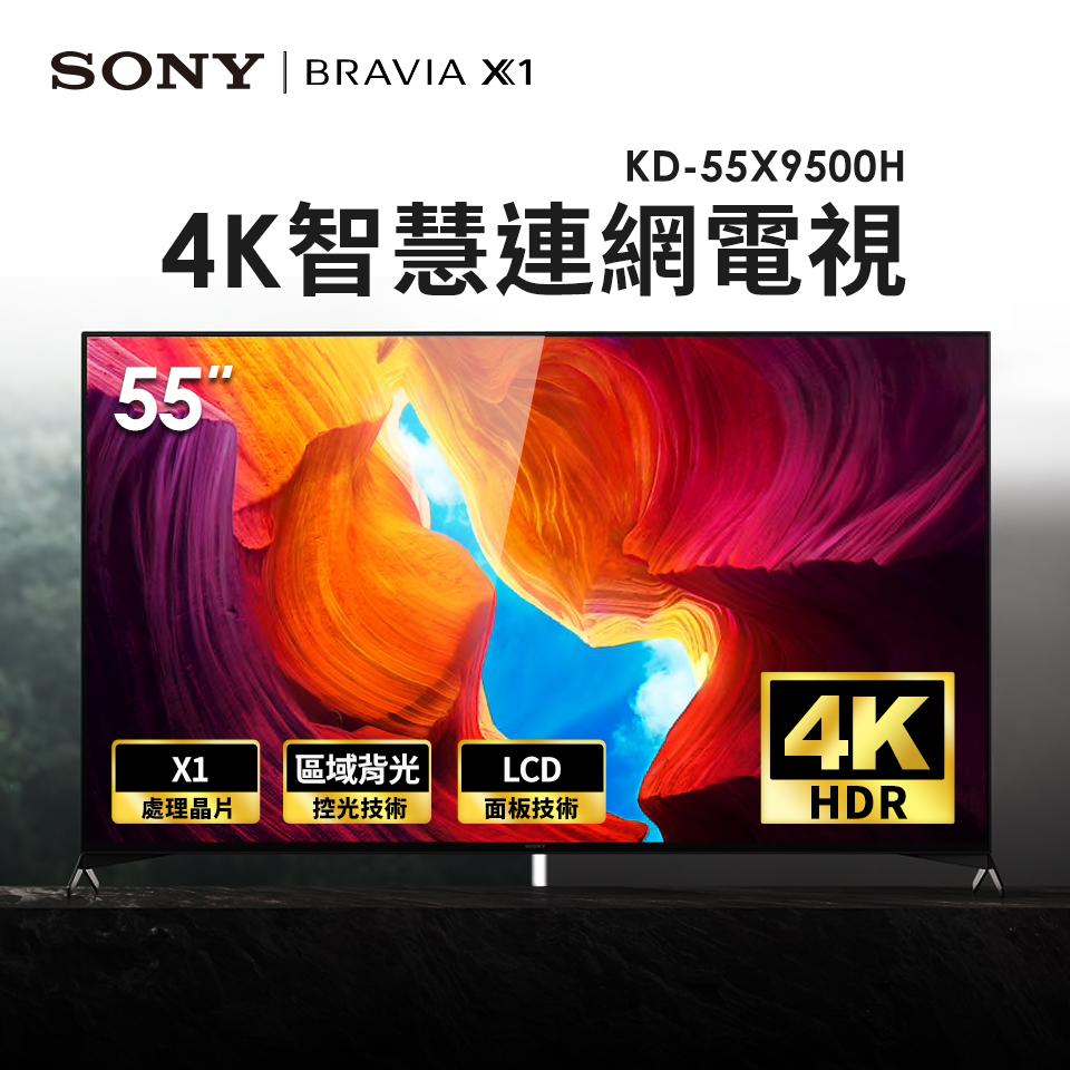 索尼SONY 55型4K智慧連網電視