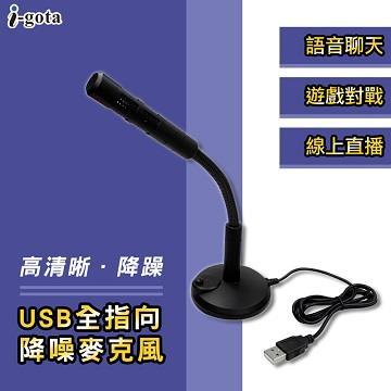 iLeco USB全指向降躁麥克風 MIC-026