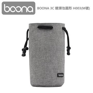 Boona 3C 鏡頭包圓形