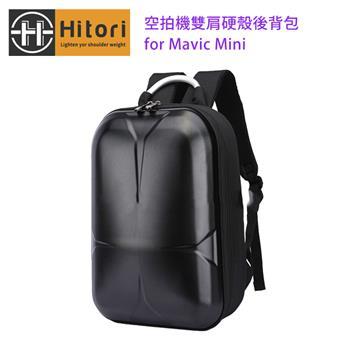 Hitori 空拍機雙肩硬殼後背包