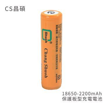 CS昌碩 保護板型充電電池(2入) 18650 2200mAh/顆