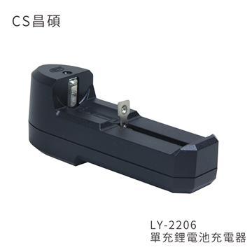 CS昌碩 單充鋰電池充電器(快充型)