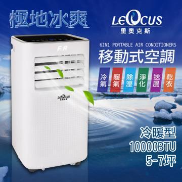 LEOCUS里奧克斯 10000BTU 冷暖移動冷氣機 LC-1162CH