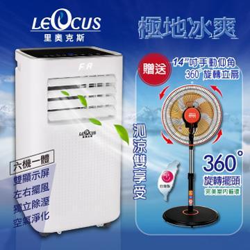 LEOCUS里奧克斯 冷暖移動冷氣含循環立扇