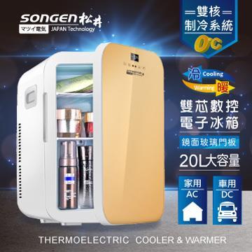松井SONGEN 雙核制冷數控電子行動冰箱/保溫
