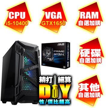華碩平台規格自選(i5-10400/H410/GTX1650)