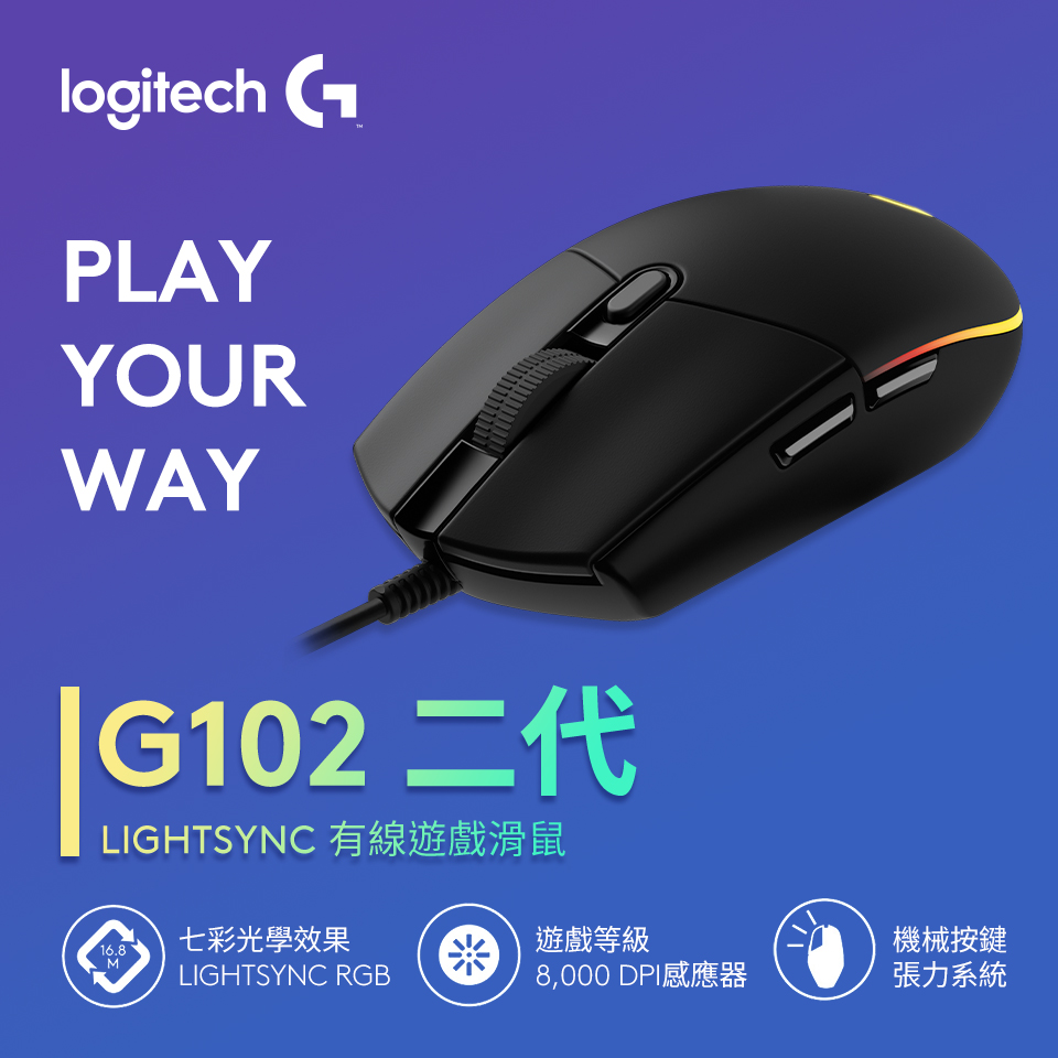 Logitech羅技 G102 二代LIGHTSYNC 有線遊戲滑鼠 黑 910-005805