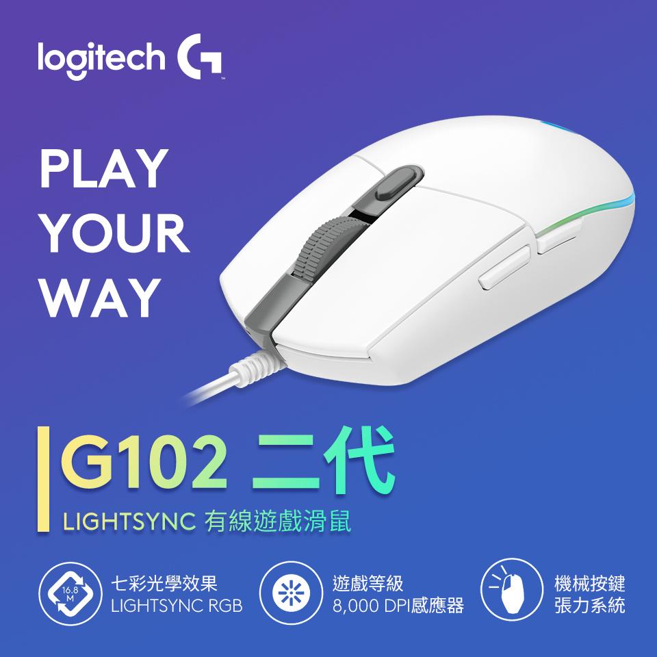 Logitech羅技 G102 二代LIGHTSYNC 有線遊戲滑鼠 白