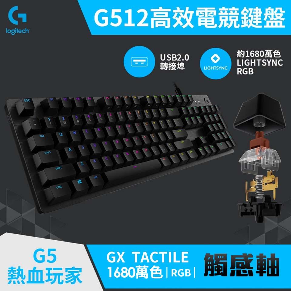 羅技 G512 RGB機械式遊戲鍵盤-GX觸感軸