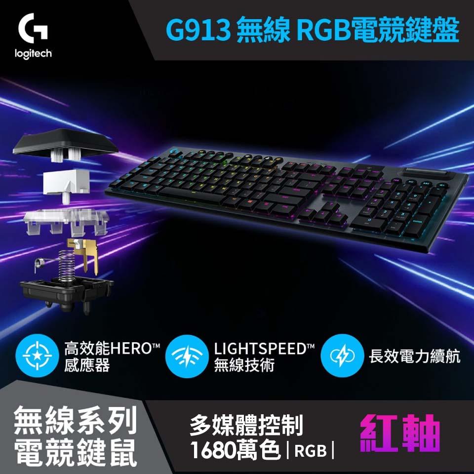羅技 G913無線RGB機械式遊戲鍵盤-線性軸
