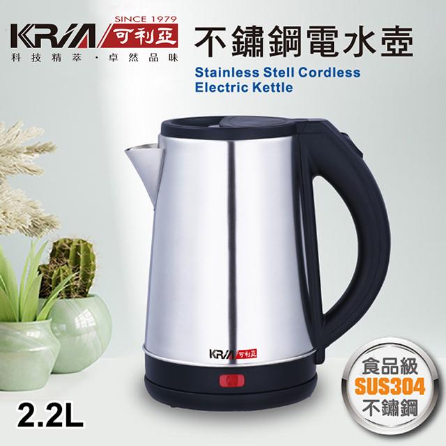 可利亞KRIA 2.2L 寬口式不鏽鋼快煮壺