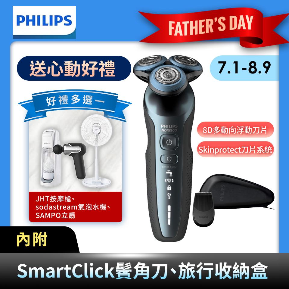 飛利浦Philips 8D三刀頭電鬍刀 S6820/11