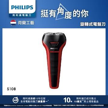 飛利浦Philips 隨型系列兩刀頭電鬍刀