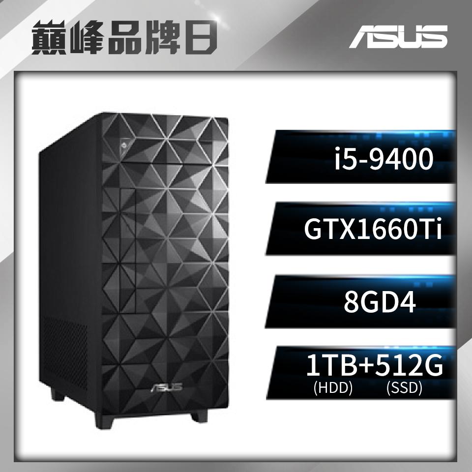 ASUS桌上型主機(i5-9400/8GD4/GTX1660Ti/1T+512G/W10)