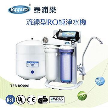 泰浦樂 Toppuror 流線型RO純淨水機