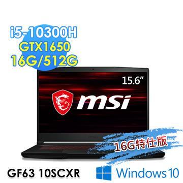 【改裝機】msi微星 GF63 電競筆電(i5-10300H/16G/512G/GTX1650-4G/Win10) 10SCXR-428TW 16G特仕版