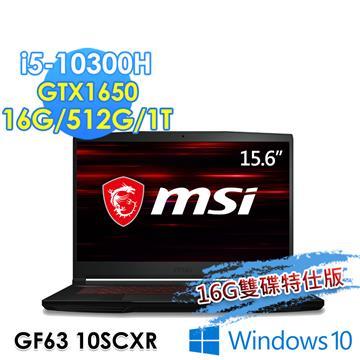 【改裝機】msi微星 GF63 電競筆電(i5-10300H/16G/512G+1T/GTX1650-4G/Win10) 10SCXR-428TW