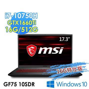 【改裝機】msi微星 GF75 電競筆電(i7-10750H/16G/512G/GTX1660Ti-6G/Win10)