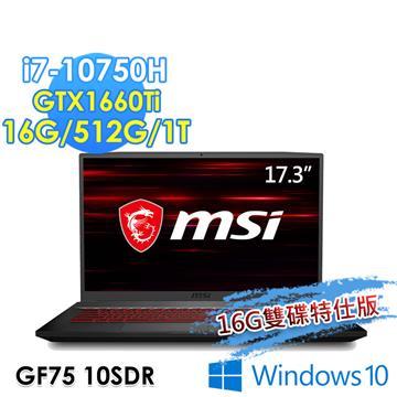 【改裝機】msi微星 GF75 電競筆電(i7-10750H/16G/512G+1T/GTX1660Ti-6G/Win10)