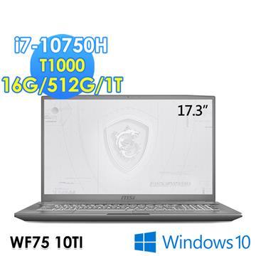 msi微星 WF75 繪圖筆電(i7-10750H/16G/512G+1T/T1000-4G/Win10Pro)