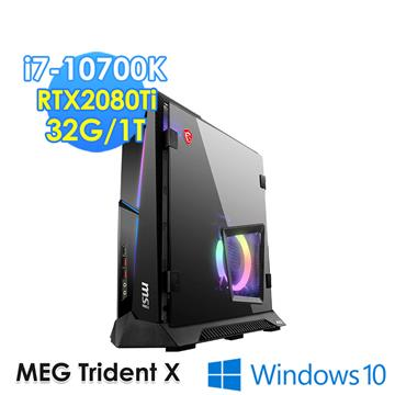 微星msi MEG Trident X 10SF-896TW電競桌機(i7-10700K/32G/1T/RTX2080Ti/W10)