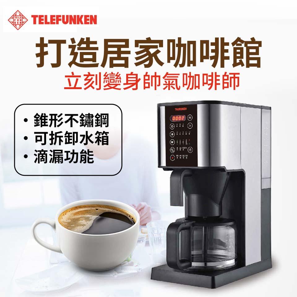 德律風根 全自動研磨咖啡機