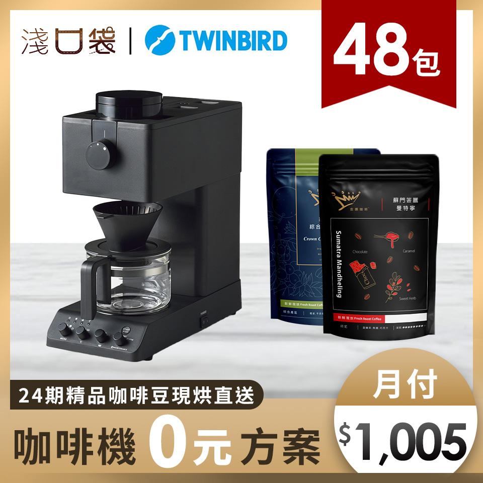 淺口袋0元方案 - 金鑛精品咖啡豆48包+TWINBIRD 職人級全自動手沖咖啡機