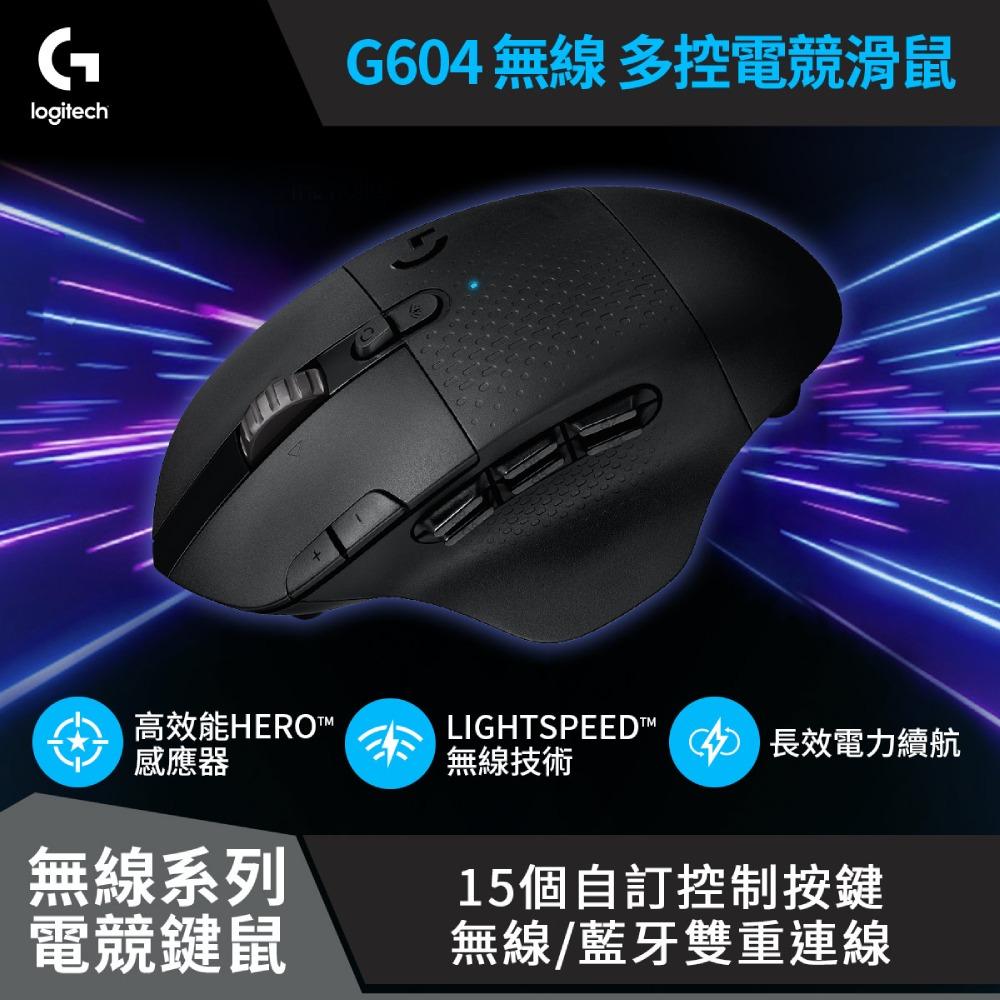 Logitech羅技 G604 LIGHTSPEED無線電競滑鼠