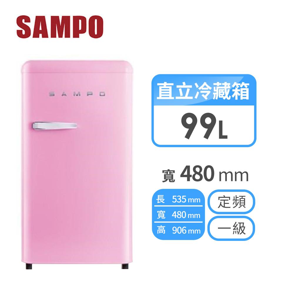 聲寶 99公升歐風單門冰箱
