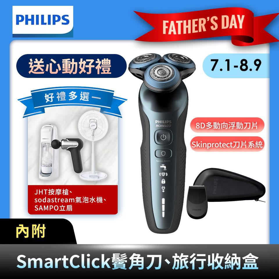 (展示機)飛利浦Philips 8D三刀頭電鬍刀