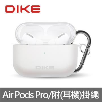 DIKE AirPodsPro晶透收納套-附防丟扣環