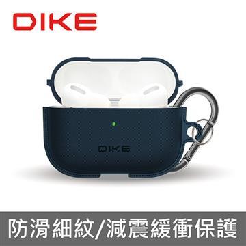 DIKE AirPodsPro彈力收納套-附防丟扣環-藍 DTE201BU