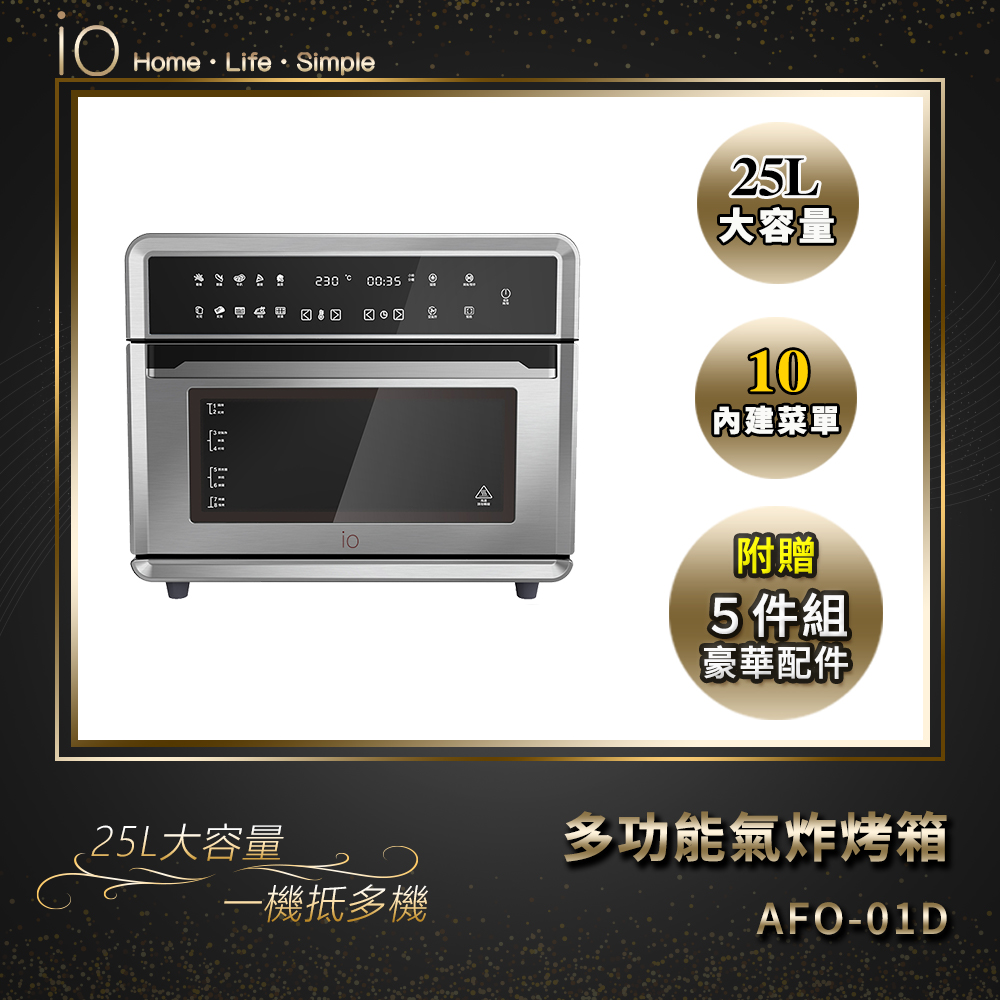 io 25L 多功能氣炸烤箱(全新品)