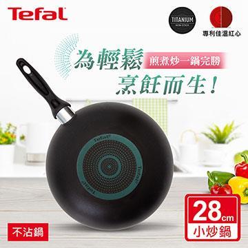 法國特福Tefal 爵士系列28CM不沾小炒鍋