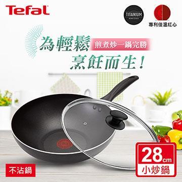 法國特福Tefal 爵士系列28CM不沾小炒鍋+蓋