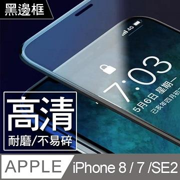 REMAX iPhone 7/8/SE2三次強化鋼化膜