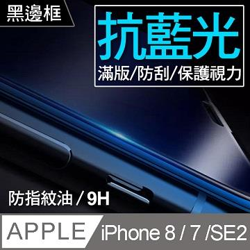 REMAX iPhone 7/8/SE2三次強化抗藍光膜 AT-GL55-I7I8-B