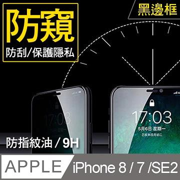 REMAX iPhone 7/8/SE2三次強化防窺鋼化膜