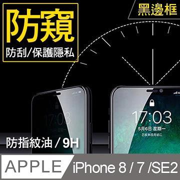 REMAX iPhone 7/8/SE2三次強化防窺鋼化膜